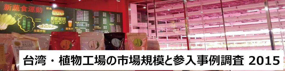 台湾・植物工場の市場規模と参入事例調査2015