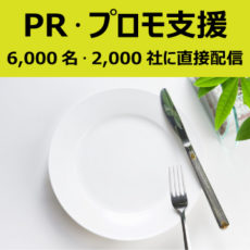PR広告・プロモ支援