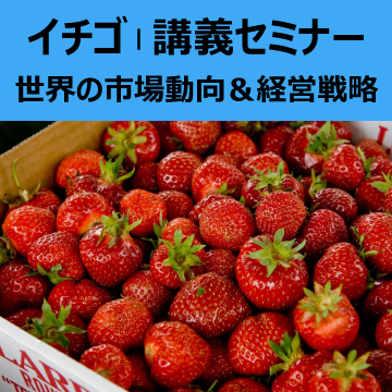 イチゴ | 講義セミナー
