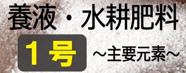 養液・水耕肥料 1号