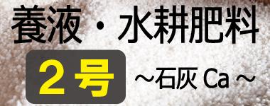 養液・水耕肥料 2号