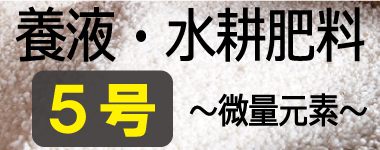 養液・水耕肥料 5号