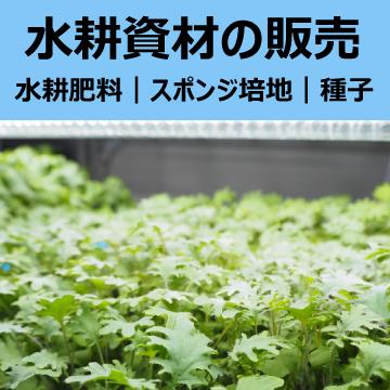 販売資材|肥料 培地 種子