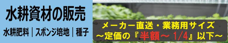 水耕資材の販売|肥料 培地 種子