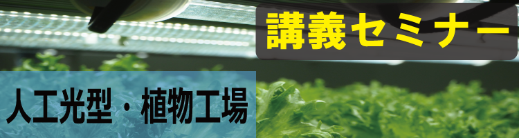 人工光型・植物工場 講義セミナー