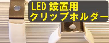 植物育成用LED設置用クリップホルダー